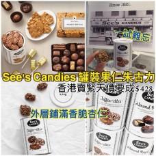 1中: Sees Candies 罐裝果仁朱古力