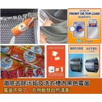 11底: Tide 洗衣槽專用清潔劑 (1套5包)