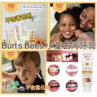 12中: Burts Bees 119g 小童水果味牙膏