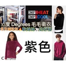 11底: 32 Degrees Heat 中童有帽絨衛衣 紫色