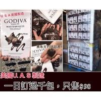 11底: Godiva 415g 黑心朱古力