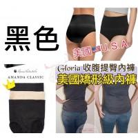 11底: Gloria 1套2條提臀收腹褲 (黑色)