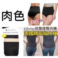 11底: Gloria 1套2條提臀收腹褲 (肉色)