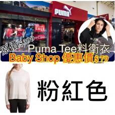 11底: Puma LOGO 女裝有帽棉衛衣 (粉紅色)