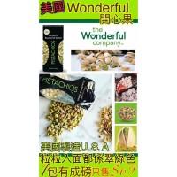 11底: Wonderful 開心果 (大包裝)