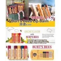 11底: Burts Bees 1套4支潤唇膏 (味道隨機)