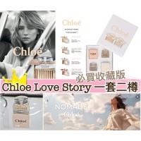 11底: Chloe Love Story 5ml 迷你版香水 (1套2樽)
