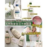 11底: Aveeno Daily Lotion 975ml 燕麥潤膚乳 (藍色)