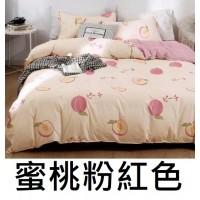 12中: Aston Home 床單套裝 (蜜桃粉紅色)