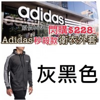 11底: Adidas 男裝衛衣外套 (灰黑色)
