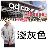 11底: Adidas 男裝衛衣外套 (淺灰色)