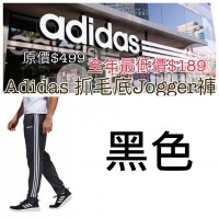 11底: Adidas Jogger 男裝抓毛底長褲 (黑色)