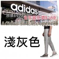 11底: Adidas Jogger 男裝抓毛底長褲 (淺灰色)
