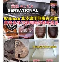 12中: Weiman 皮革清潔專用濕巾 (1樽30片)