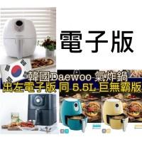 12底: Daewoo 2.6L 韓國無油空氣炸鍋 (電子版)
