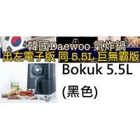 12底: Bokuk 5.5L 韓國無油空氣炸鍋 (黑色)
