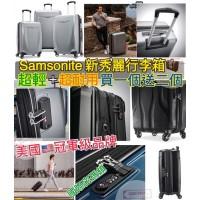 12中: Samsonite 20+24+28吋新秀麗行李箱 (1套3個銀灰色)
