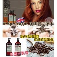 12中: Triple Eight 1000ml 咖啡因洗髮系列