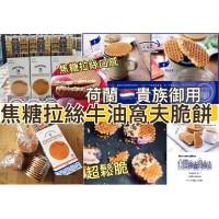 12中: Stroopwafel 焦糖牛油窩夫 (1盒40片)