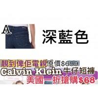 12中: Calvin Klein 女裝牛仔短褲 深藍色