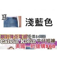 12中: Calvin Klein 女裝牛仔短褲 淺藍色