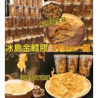 10底: 金鱈魚花膠片 (單樽裝)