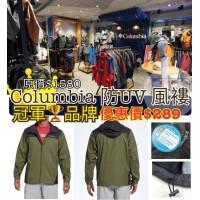 12中: Columbia 男裝拼色防UV風褸 (墨綠色)