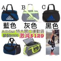 12中: Adidas 特大開口運動袋