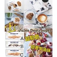 12中: Jules Destrooper 薄脆餅乾