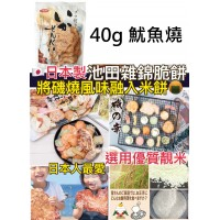 12中: 日本製池田雜錦米餅 40g 魷魚燒