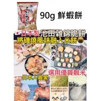 12中: 日本製池田雜錦米餅 90g 鮮蝦餅
