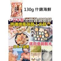 12中: 日本製池田雜錦米餅 130g 什錦海鮮