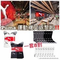 1中: Puma 男裝襪 (1套8對)