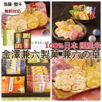 12中: 日本製金澤兼六製菓煎米餅 (1盒20件)