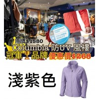 1中: Columbia 女裝淨色防UV風褸 (淺紫色)