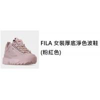 1中: FILA 女裝厚底淨色波鞋 (粉紅色)