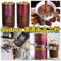 1中: Godiva Hot Cocoa 327g 朱古力粉