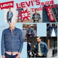 1中: Levis 男裝洗水色牛仔外套