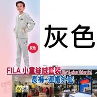 1中: FILA 小童外套連褲套裝 (灰色)