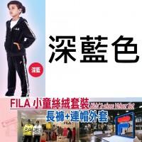 1中: FILA 小童外套連褲套裝 (深藍色)