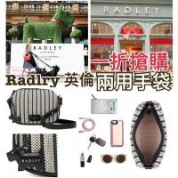 1中: RADLEY LONDON 英倫風兩用手袋 (黑色間條款)