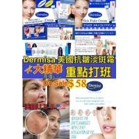 1中: Dermisa 抗皺淡斑霜