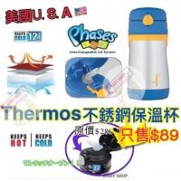 1中: Thermos Foogo 10oz 保溫杯 (藍色)