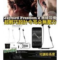 1中: Jaybird Freedom2 無線藍芽耳機