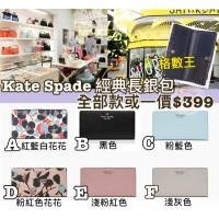 12底: Kate Spade 長款銀包