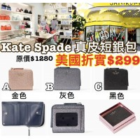 12底: Kate Spade 方型短銀包