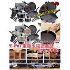 2底: T-Fal 超重量級廚具套裝 (1套16件)