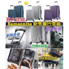 2底: Samsonite 1套2個新秀麗旅行喼 (25吋+20吋)