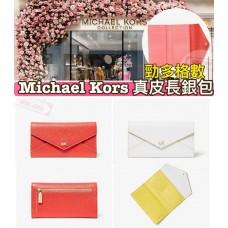 1底: Michael Kors 信封款長銀包