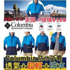 1底: Columbia 女裝拼色防水外套 (天藍拼深藍色)